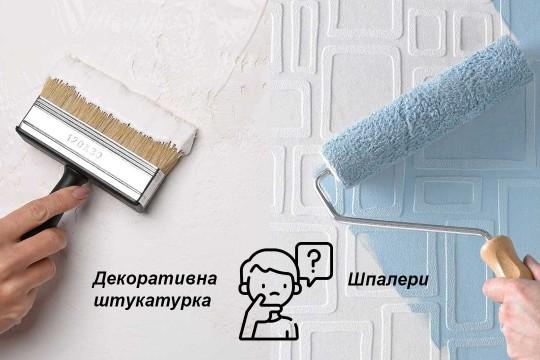 Що краще: шпалери або декоративна штукатурка?