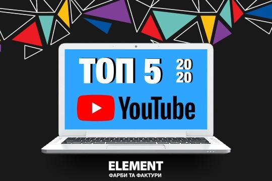 Підсумки 2020 року: ТОП-5 відео на нашому Youtube каналі