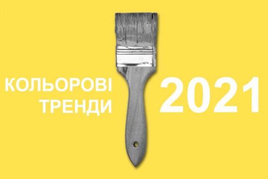 Головні кольори в інтер'єрі 2021